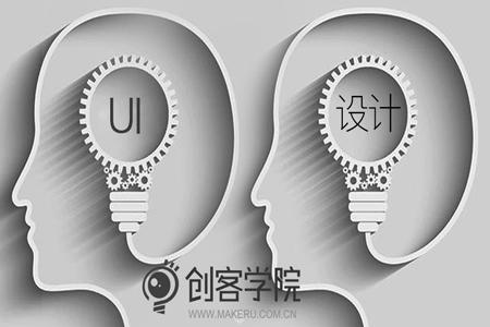 UI设计要学习什么