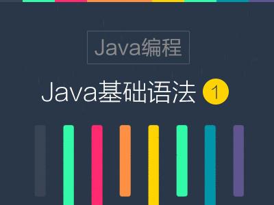 Java基础语法一