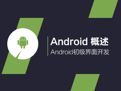 Android 概述