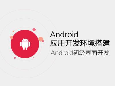 Android 应用开发环境搭建