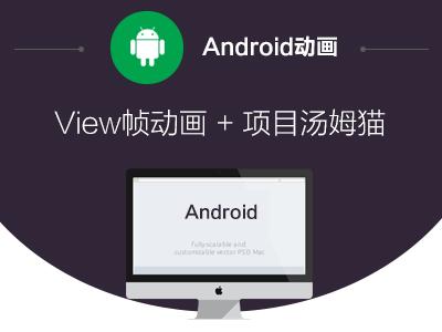 Android动画之View帧动画+项目汤姆猫