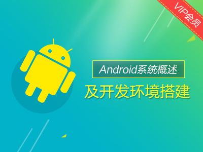 Android系统开发之系统概述及开发环境搭建
