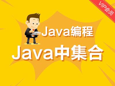 Java中集合