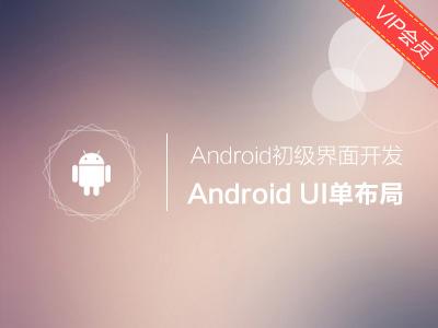 Android UI单布局