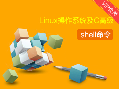 Linux shell命令