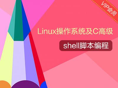 Linux shell脚本编程