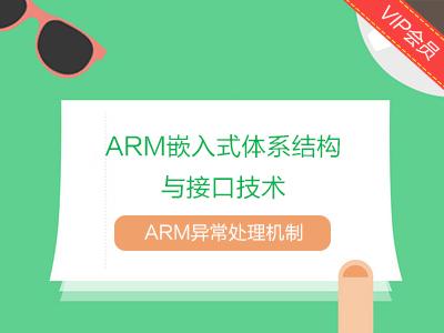 ARM异常处理机制(基于210开发板)
