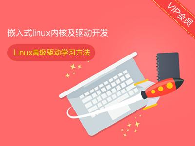 Linux内核及驱动开发之高级驱动学习方法