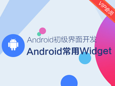 Android 常用Widget