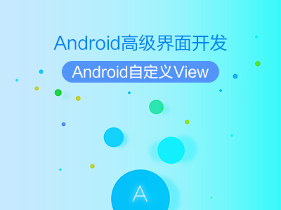 Android自定义View