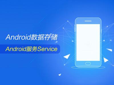 Android四大组件之服务