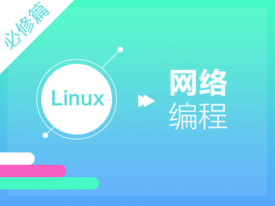Linux网络编程必修篇