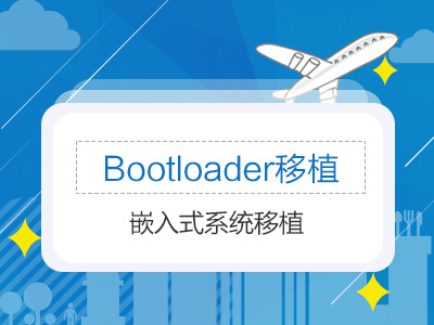 嵌入式系统移植之Bootloader移植