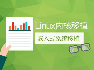嵌入式系统移植之Linux内核移植及网卡移植