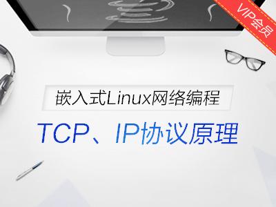 Linux网络编程之TCP、IP协议原理