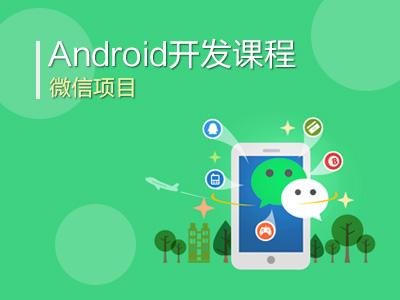 Android开发课程之微信项目