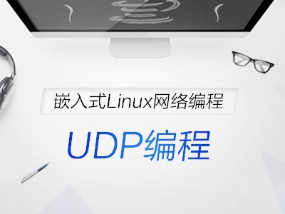 Linux网络编程之UDP编程