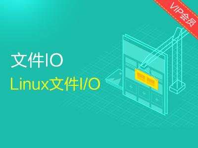 Linux下文件I/O