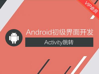 Android Activity跳转
