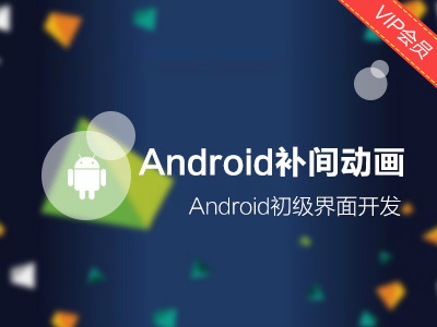 Android动画之补间动画