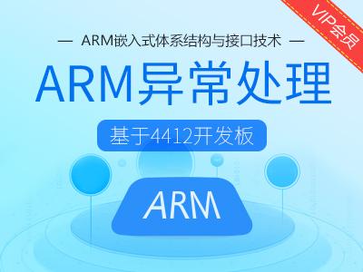 ARM异常处理(基于4412开发板)