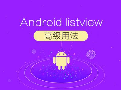 Android界面优化之ListView高级用法