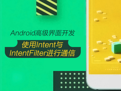 Android 使用Intent与IntentFilter进行通信