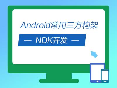 Android常用三方框架-NDK开发(上)