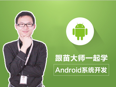 跟苗大师一起学Android系统开发