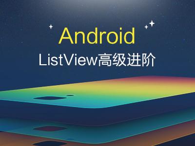 Android界面优化之ListView高级进阶