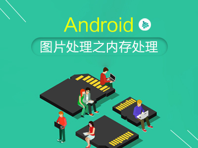 Android图片处理之内存处理