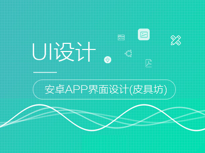 安卓APP界面设计(皮具坊)