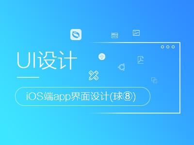 iOS端app界面设计(球⑧)