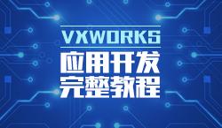 VxWorks应用开发完整教程