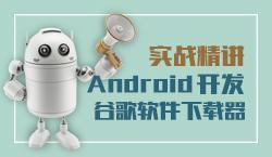 Android开发实战精讲-谷歌软件下载器