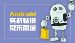 Android开发实战精讲-京东商城