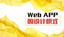 WebAPP的设计模式