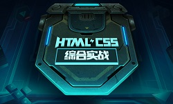 HTML5+CSS3綜合實戰