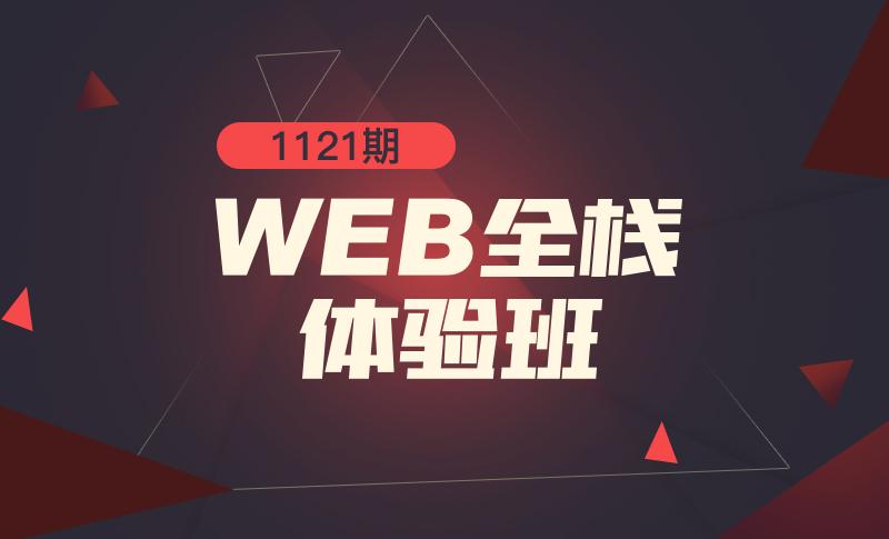 1121期WEB全栈开发体验班