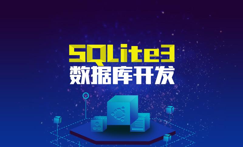嵌入式數據庫之sqlite3