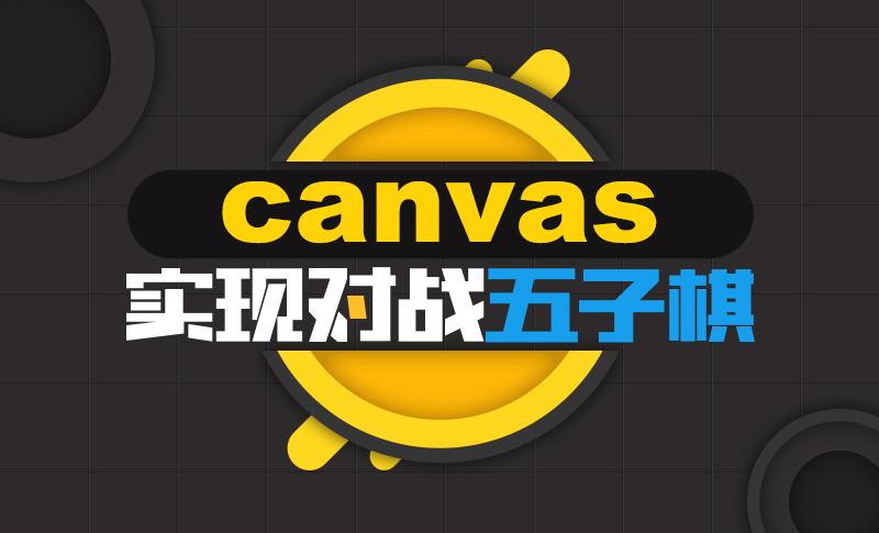 canvas實現對戰五子棋