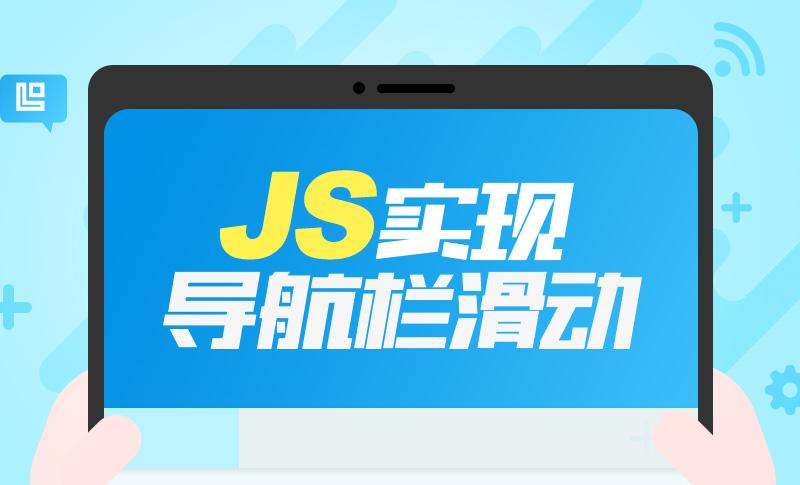 JS實現導航欄滑動