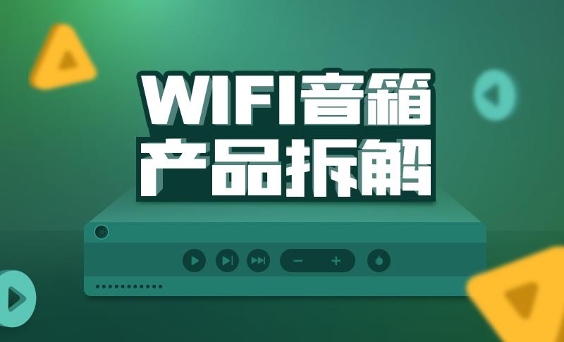 WIFI音箱產品拆解