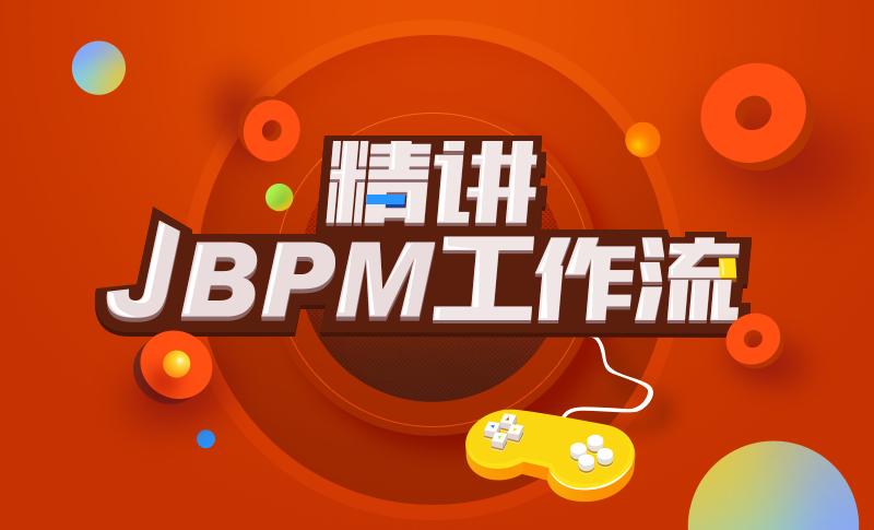 JPBM工作流從入門到精通