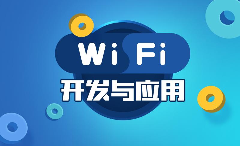 WiFi開發與應用