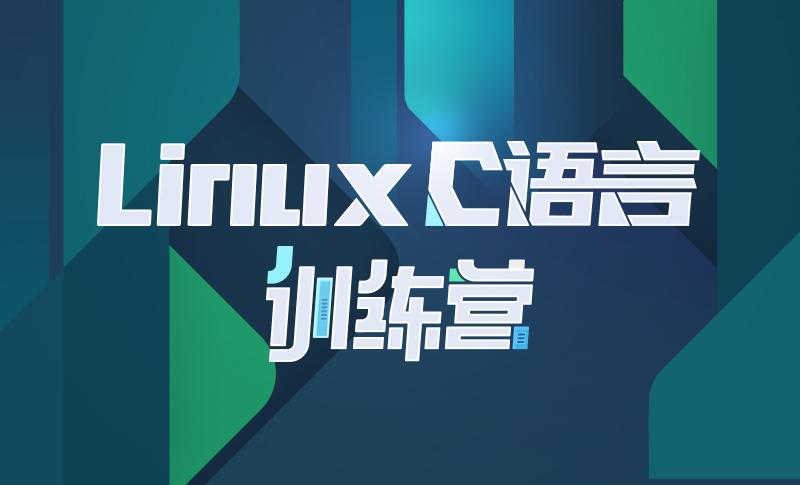Linux C語言編程訓練營