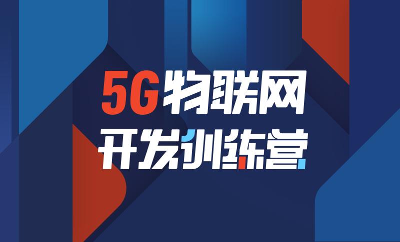 5G物聯網開發訓練營