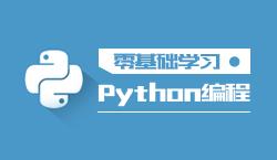 零基礎Python入門教程