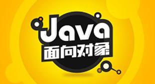 Java 面向對象編程