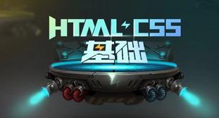 HTML+CSS(新版)